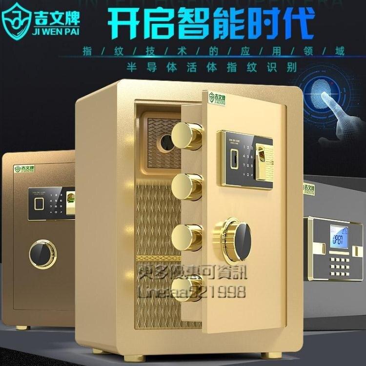 保險箱 45公分保險櫃家用小型隱形小保險箱迷你指紋密碼箱辦公室文件全鋼防盜床頭櫃 新年禮物