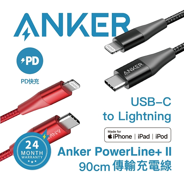 ANKER USB-C to Lightning編織充電線0.9M A8652 公司貨