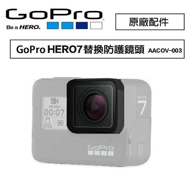 【eYe攝影】原廠 GoPro HERO 7 6 5 替換防護鏡頭 鏡頭保護片 光學玻璃 保護片 AACOV-003