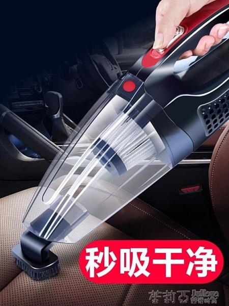 車載吸塵器車用無線充電家車兩用汽車小型車內迷你強力專用大功率 茱莉亞