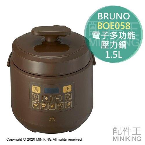 現貨 免運 公司貨 日本 BRUNO BOE058 電子 多功能 壓力鍋 電快鍋 1.5L 煮飯 咖哩 燉煮