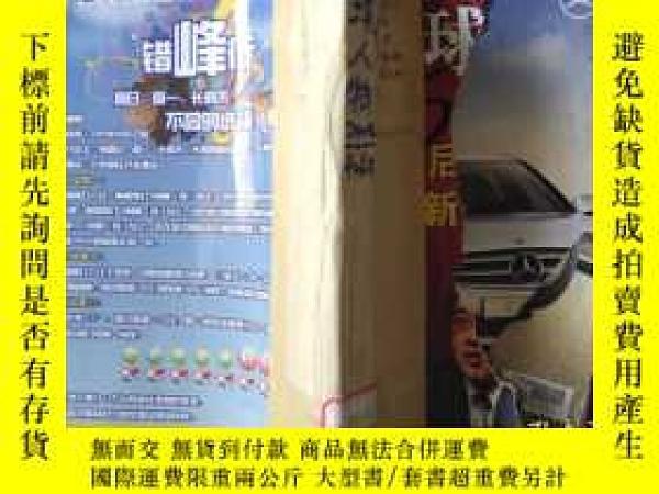 二手書博民逛書店環球人物罕見2009 4-6上下Y208538