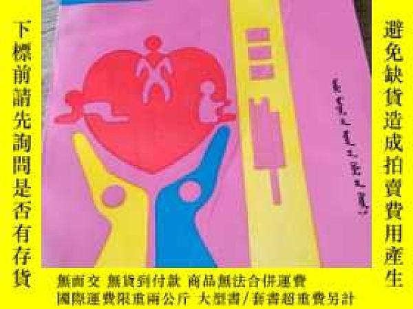 二手書博民逛書店科學育兒500問罕見蒙文Y250200 內蒙古人民出版社