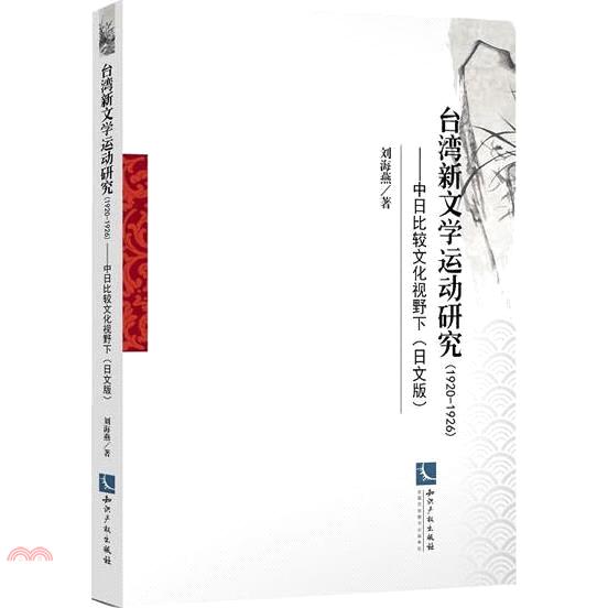 《知識產權出版社》臺灣新文學運動研究(1920-1926‧日文版)(簡體書)[65折]
