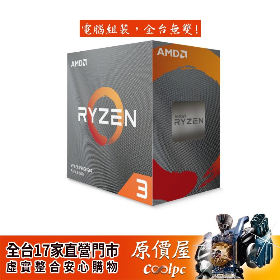 AMD超微 R3 3300X (4核/8緒)3.8G/AM4/無內顯/代理商/CPU/三年保/原價屋