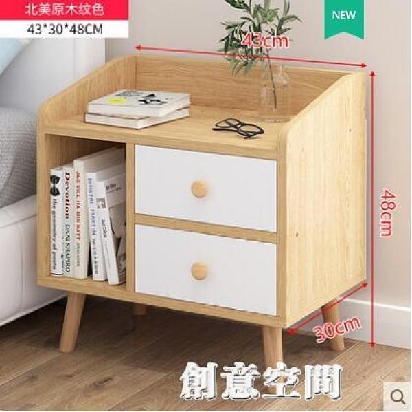 床頭櫃置物架簡約現代臥室收納小櫃子床邊儲物櫃北歐小型迷你簡易 NMS創意新品
