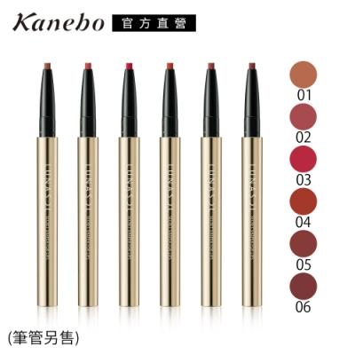 Kanebo 佳麗寶 LUNASOL魅力無邊唇彩筆 0.14g