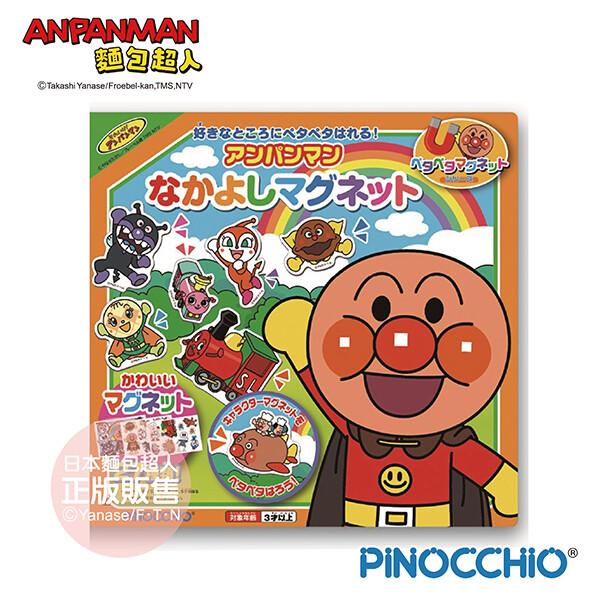 正版公司貨anpanman麵包超人-新感情好磁鐵組(3y+)
