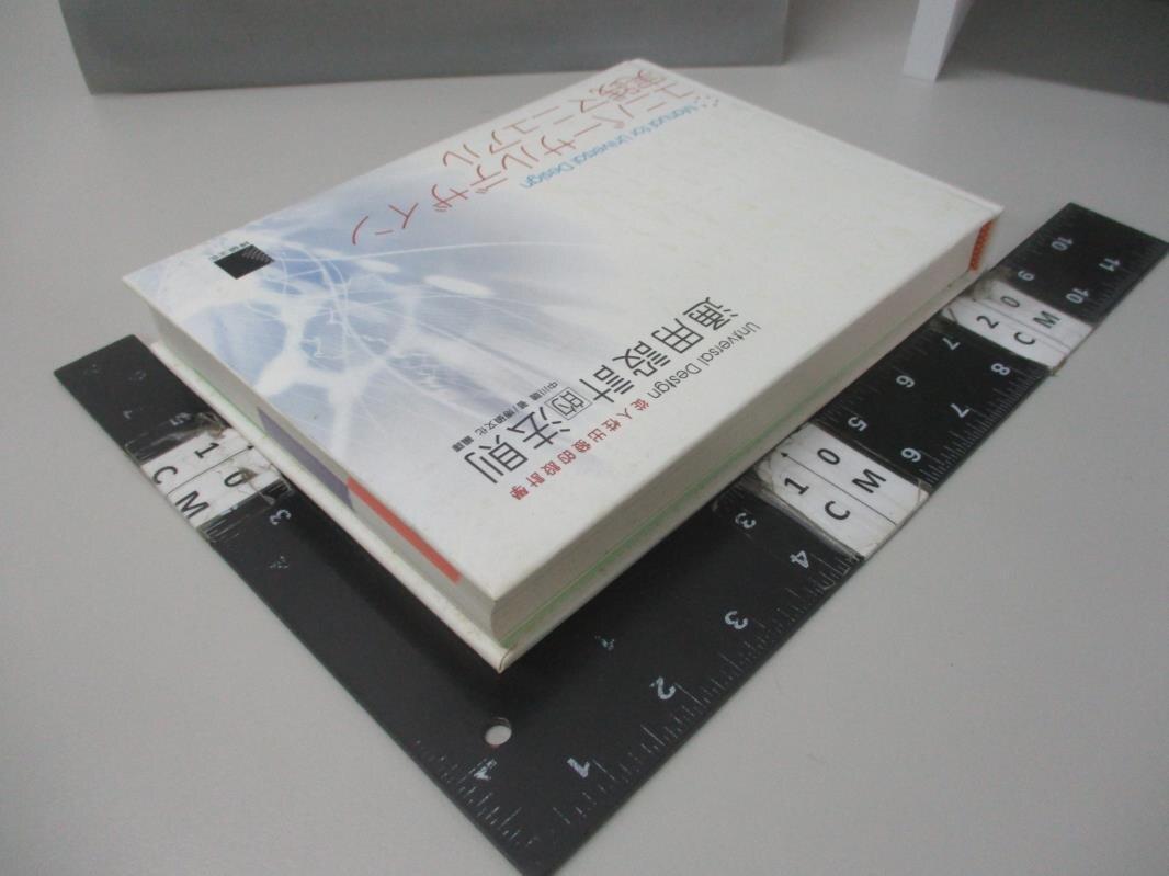 【書寶二手書T8/設計_DEI】Universal Design通用設計的法則_中川聰
