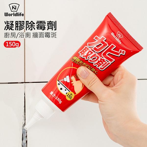 日本world life 去黴神器 凝膠除霉劑 浴室除霉膏 150g