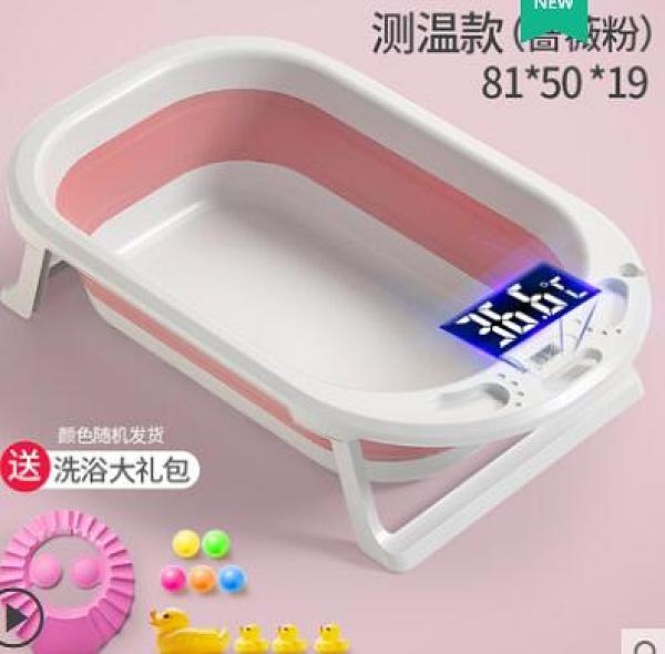 嬰兒洗澡盆家用摺疊