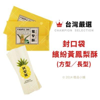 【橙品手作】台灣嚴選 繽紛黃鳳梨酥封口袋50入(方型)【烘焙材料】