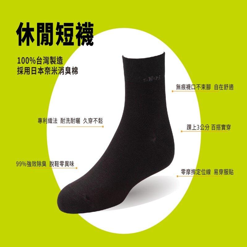 sNug 休閒除臭短襪  棗紅色   (下單18雙原價7折)  羽嵐服飾