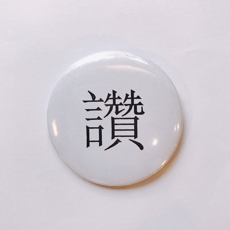 台灣 經典代表字體 徽章/別針-讚