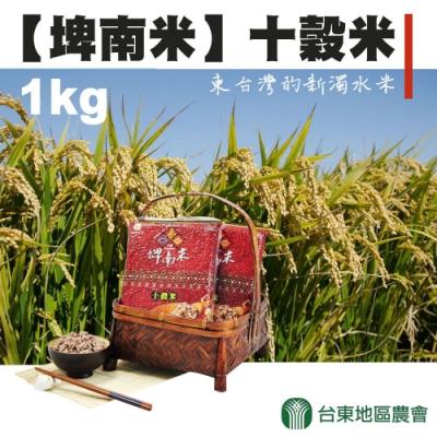 【台東地區農會】埤南-十穀米 (1kg / 包 x2包 )