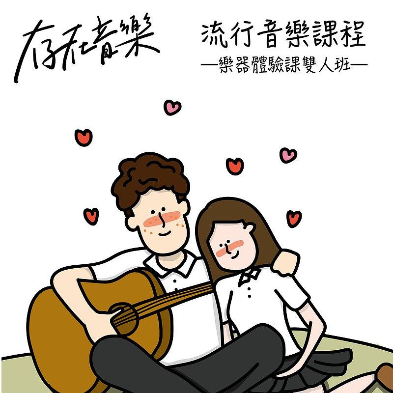 【樂器體驗課】雙人-吉他 爵士鼓 烏克麗麗 貝斯 歌唱音樂課程