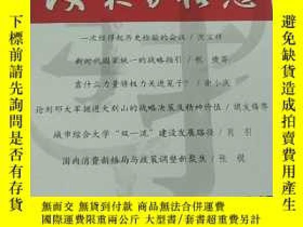 二手書博民逛書店罕見決策與信息2019年4期Y290154