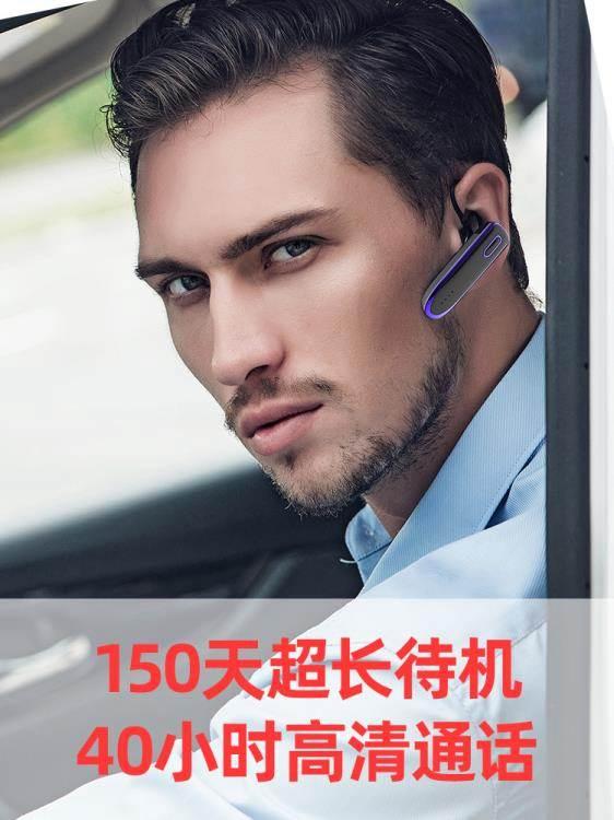 藍芽耳機車載無線藍芽耳機單耳掛耳式開車運動超長待機續航iPhone網課辦公