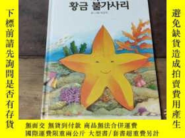 二手書博民逛書店韓國原版繪本罕見純韓文原版書 (編號430)Y271632