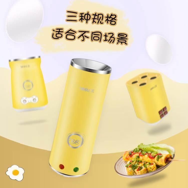 秀竹家用蛋捲機雞蛋捲機迷你早餐機雞蛋杯全自動蛋包腸機煎蛋神器