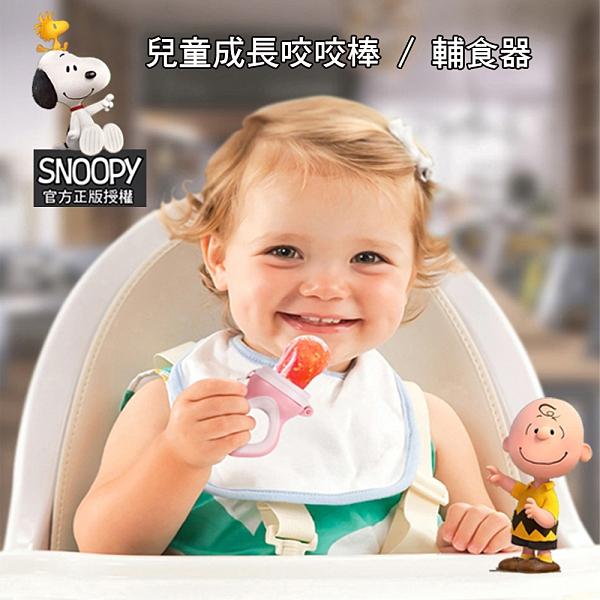 正版史努比嬰幼兒長牙磨牙/副食品咬咬袋 水果蔬菜輔食袋/輔食器【優廚寶】