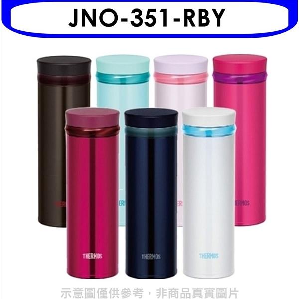 膳魔師【JNO-351-RBY】350cc旋轉超輕量(與JNO-350同款)保溫杯RBY覆盆子