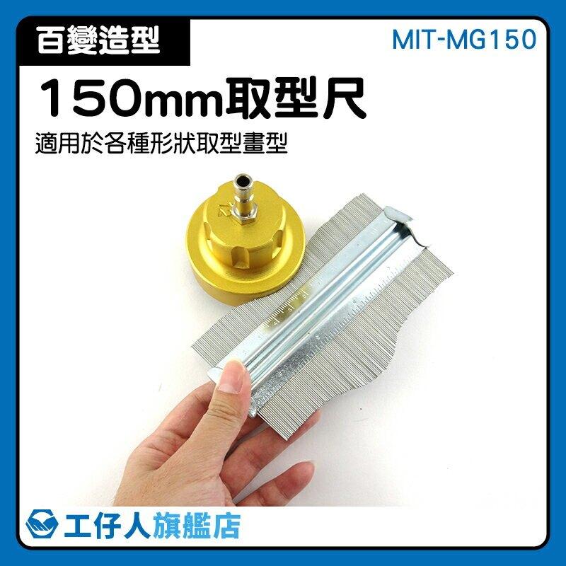 MIT-MG150 木工角尺 輪廓測量規 生活 輪廓測量儀 切割尺 磁磚工具