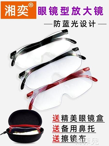 放大鏡 德國工藝眼鏡型頭戴5倍放大鏡高清修錶看書手機維修用老人閱讀 韓菲兒