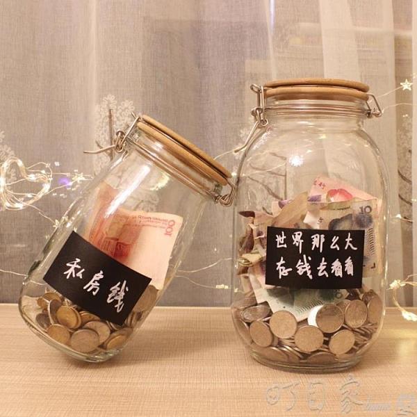透明玻璃DIY創意存錢儲蓄罐大號零錢卡扣罐遊戲幣硬幣紙幣存錢罐 【快速出貨】