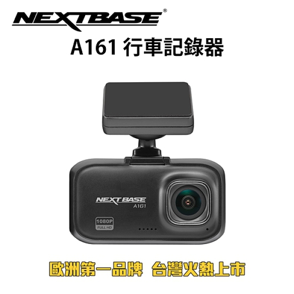 NEXTBASE A161【送64G U1+拭鏡布 Sony Starvis 星光夜視 TS碼流 H.265】行車記錄器