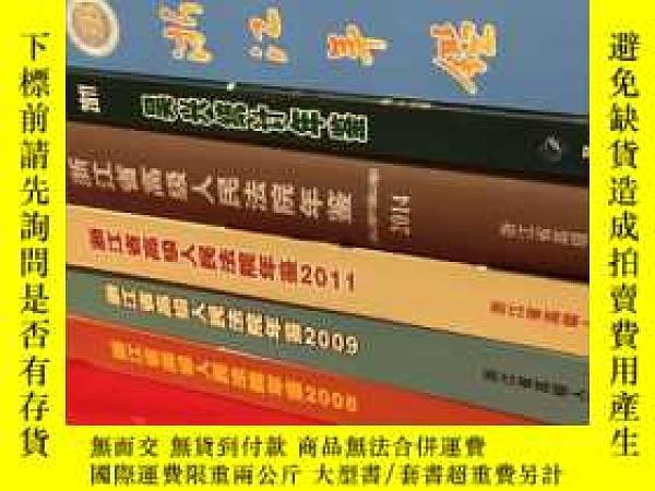 二手書博民逛書店罕見浙江省高級人民法院年鑑2008年Y189021