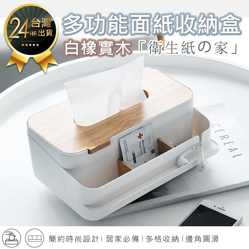 白橡實木衛生紙收納盒置物盒 收納盒 小物收納盒 手機支架 面紙盒 衛生紙盒 桌上收納盒 實木收納