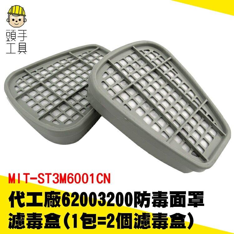 ST3M6001濾毒盒6001防毒面具 過濾盒 噴漆化工農藥有機有毒氣體 防毒面罩 頭手工具