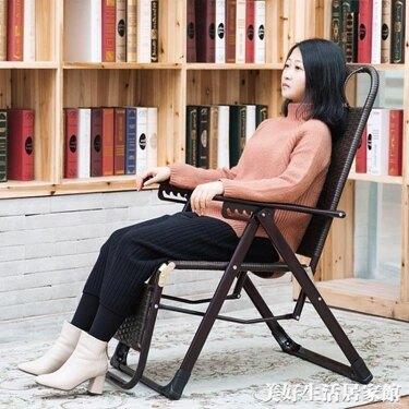 籐椅躺椅摺疊午休懶人辦公室午睡床戶外沙灘椅成人午睡靠背逍遙椅ATF 美好生活
