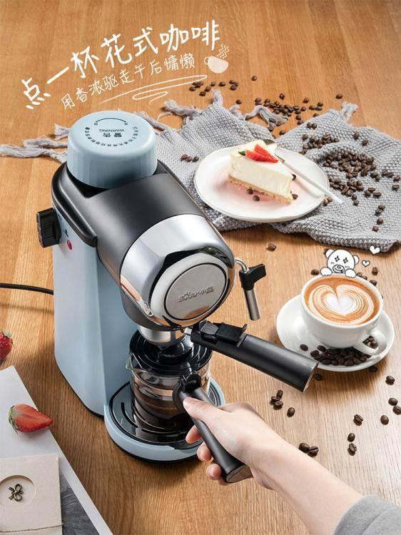 咖啡機咖啡機家用意式煮全半自動迷你蒸汽式打奶泡