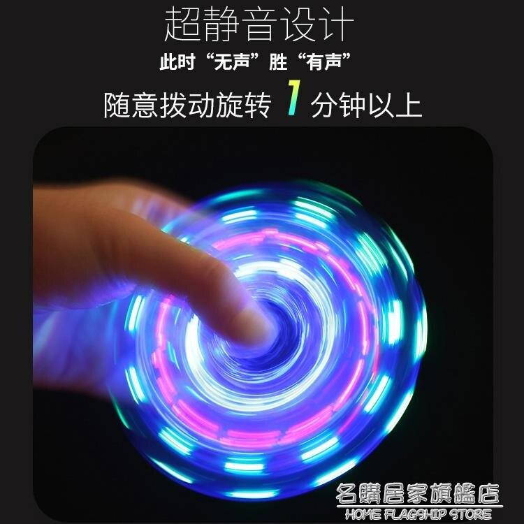 指尖陀螺手指螺旋兒童成人減壓玩具發光帶燈光夜熒光edc三葉旋轉 全館免運