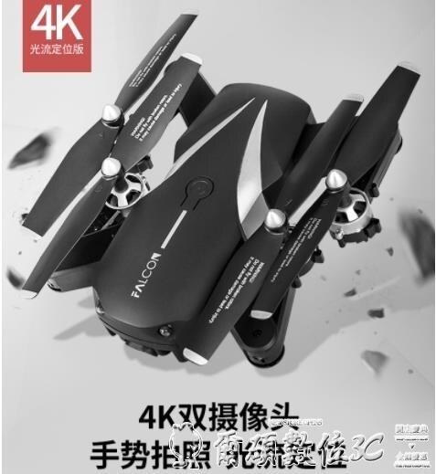 空拍機 折疊4K高清專業超長續航無人機航拍飛行器四軸遙控直升飛機航模 LX 清涼一夏钜惠