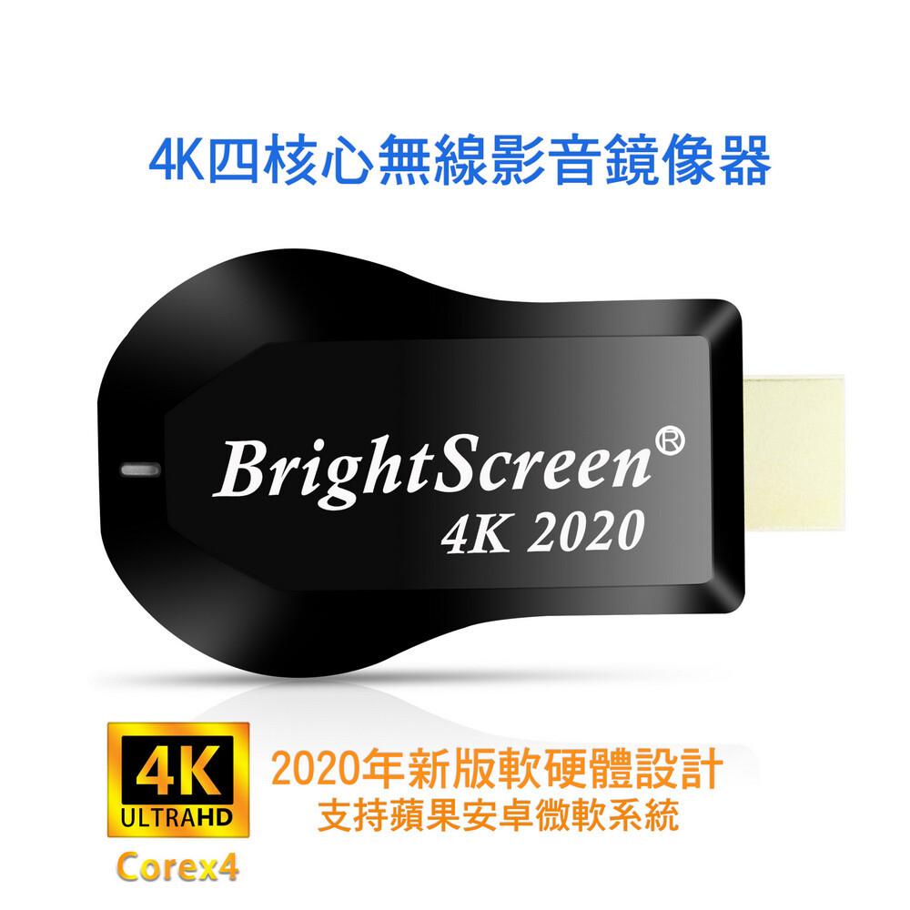 2020年版4k影音真棒四核心brightscreen雙頻5g全自動無線hdmi影音鏡像器(送4