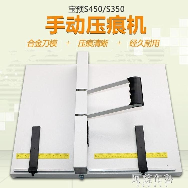 壓痕機 壓痕機S450手動A3 46cm折痕機照片書相冊賀卡封面折頁S350壓線機
