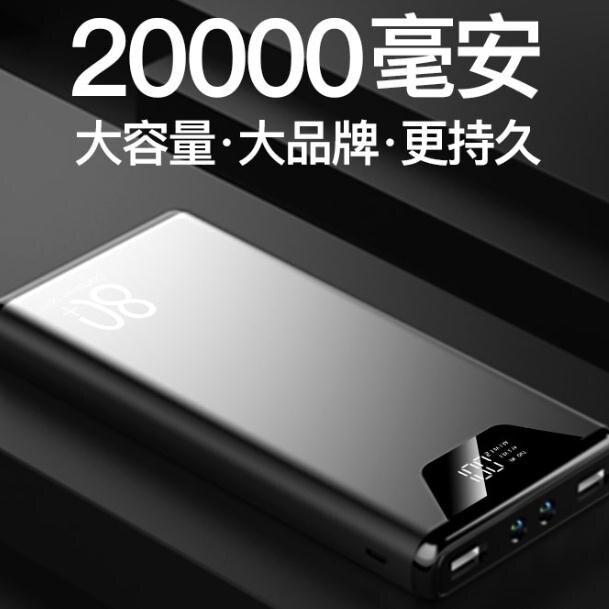 移動電源 大容量20000毫安超薄小巧便攜移動電源適用 手機沖快充閃