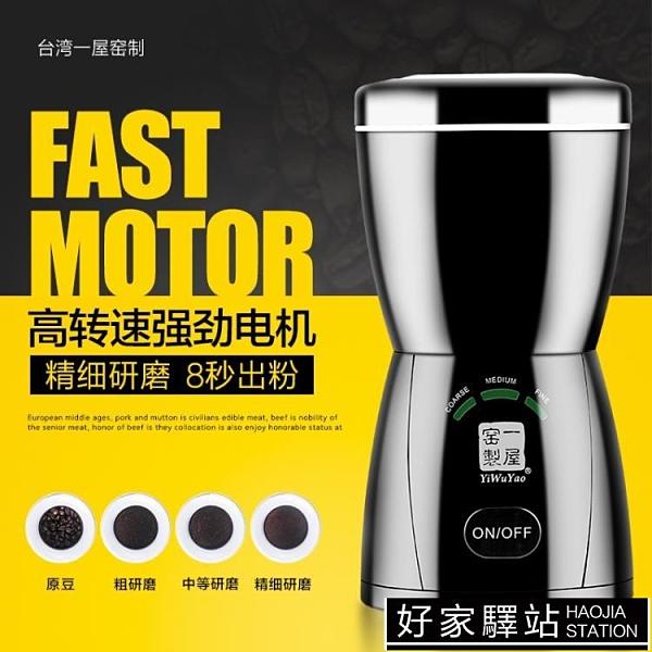 220V迷你咖啡粉研磨器 小型咖啡機家用全自動磨豆機 咖啡豆研磨機電動