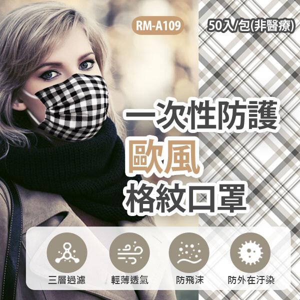 預購rm-a109一次性防護歐風格紋口罩 50入/包