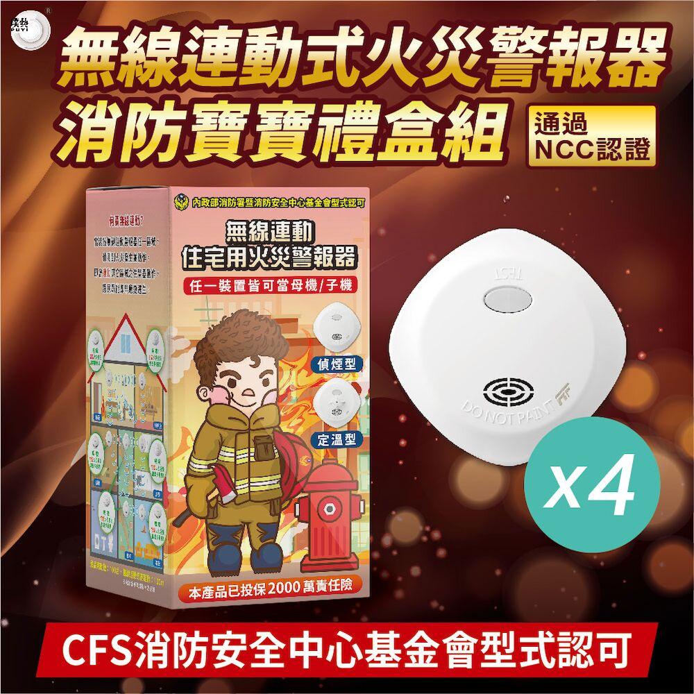 【宏力】RF無線連動 住宅用火災警報器 消防寶寶禮盒組 偵煙4入