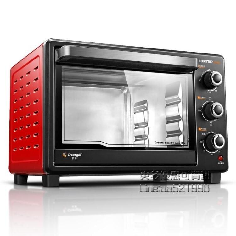 TB32SN電烤箱家用多功能全自動烘焙30L蛋糕披薩紅色小烤箱 兒童節新品