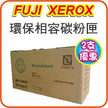 【高印量2支特價】FujiXerox CT201938黑色相容碳粉匣 適用:P355d/ M355df/P365d/P365/ P355/M355
