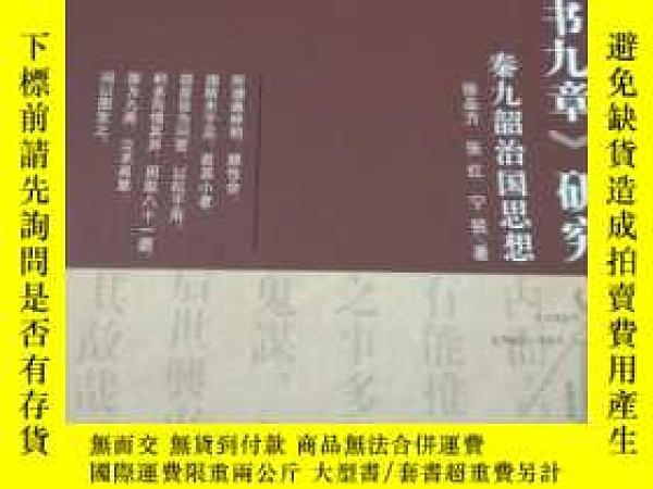 二手書博民逛書店罕見數書九章研究Y260434 張紅等 科學出版社