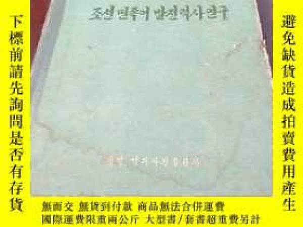 二手書博民逛書店朝鮮民族語發展歷史罕見朝鮮文 韓文原版書 精裝大32開Y2378
