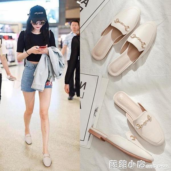 拖鞋女年新款夏季外穿懶人包頭半拖鞋網紅百搭平底涼拖ins潮 蘇菲小店