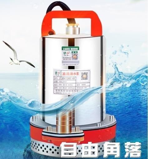 抽水機 直流潛水泵12V24V48V60V伏家用電瓶車抽水泵小型電動車農用抽水機