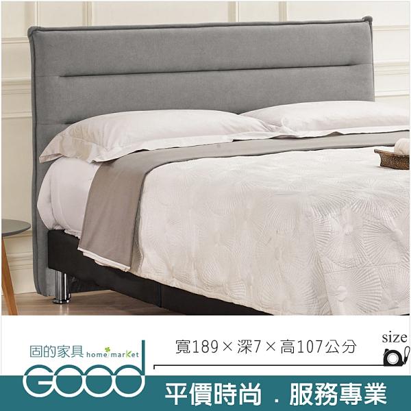 《固的家具GOOD》338-5-AP 路西恩6尺床頭片/淺灰布